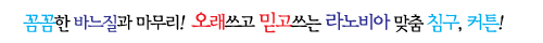 폴리 피치스킨 라노비아 기능성침구세트3.jpg